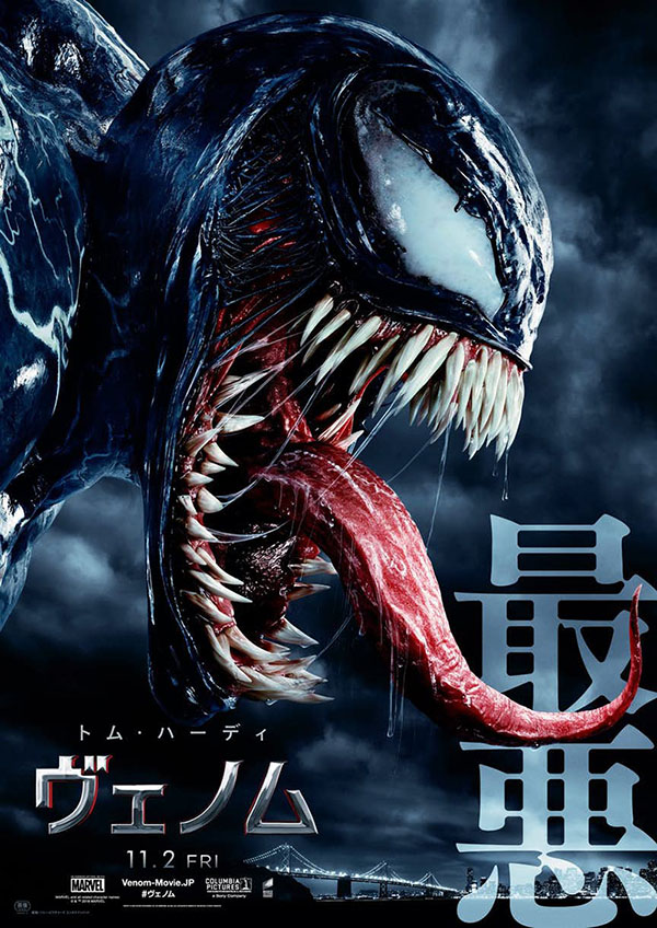 Venom, poster japonais